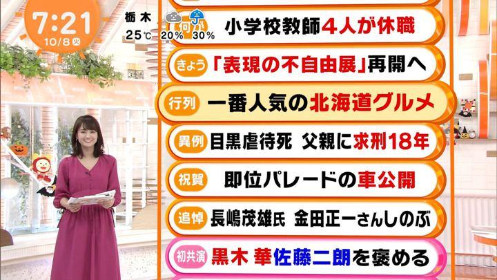 2019年10月08日井上清華の画像06枚目