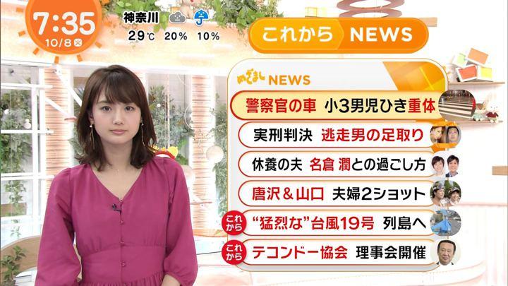 2019年10月08日井上清華の画像15枚目
