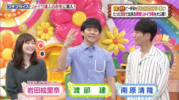 2019年09月10日岩田絵里奈の画像01枚目