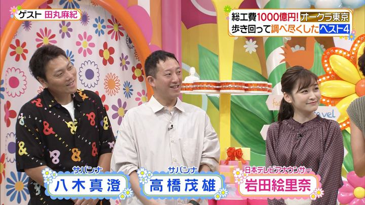 2019年09月12日岩田絵里奈の画像01枚目