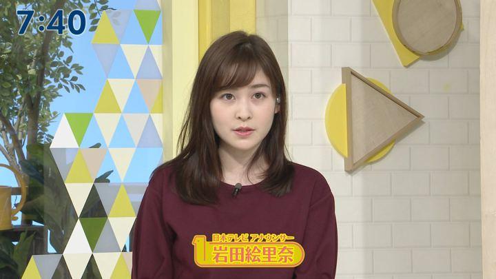 2019年09月15日岩田絵里奈の画像02枚目