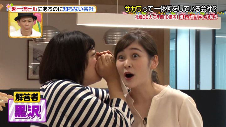 2019年09月16日岩田絵里奈の画像27枚目
