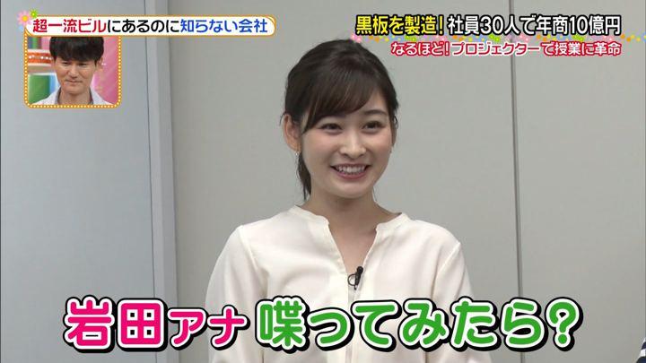 2019年09月16日岩田絵里奈の画像31枚目