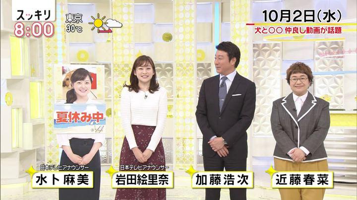 2019年10月02日岩田絵里奈の画像01枚目