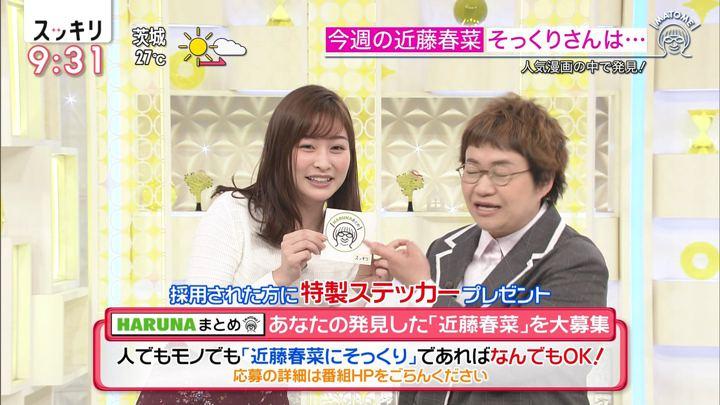 2019年10月02日岩田絵里奈の画像14枚目