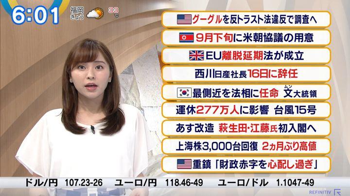 2019年09月10日角谷暁子の画像06枚目