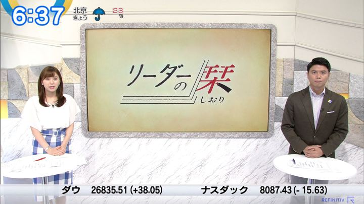 2019年09月10日角谷暁子の画像17枚目