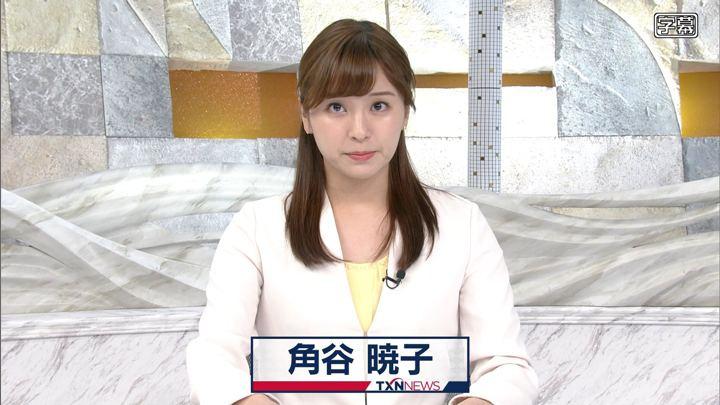 2019年09月22日角谷暁子の画像01枚目