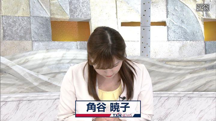 2019年09月22日角谷暁子の画像02枚目