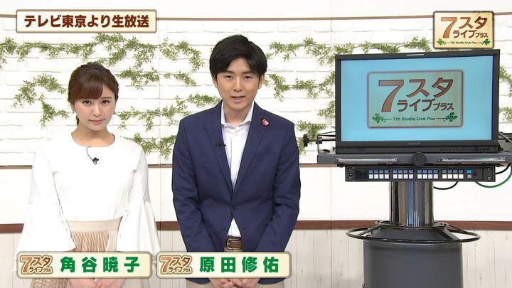 2019年09月27日角谷暁子の画像01枚目