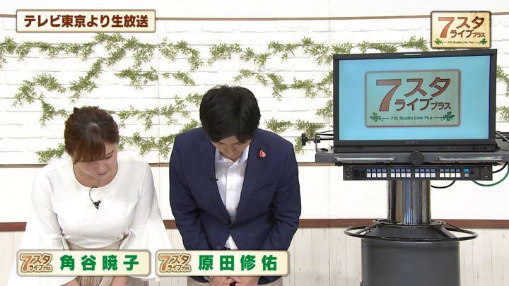 2019年09月27日角谷暁子の画像02枚目