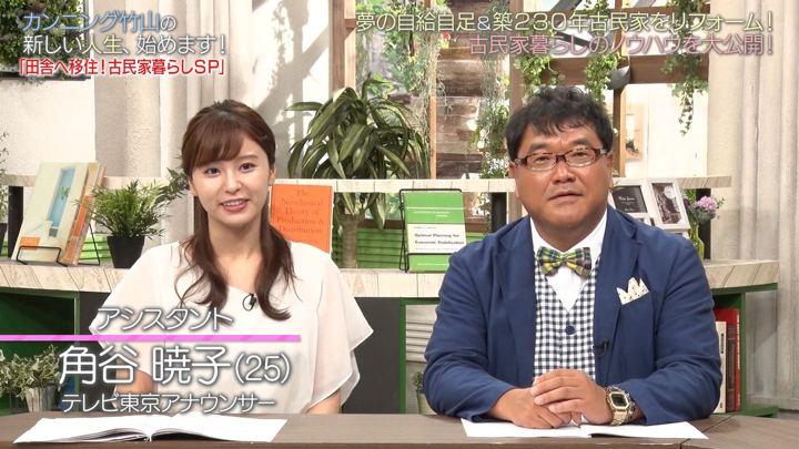 2019年10月06日角谷暁子の画像02枚目