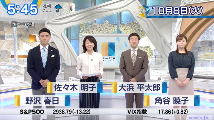 2019年10月08日角谷暁子の画像01枚目