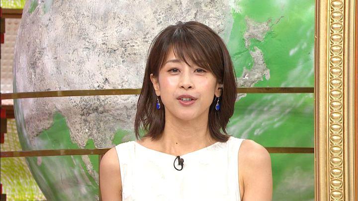 2019年09月04日加藤綾子の画像18枚目