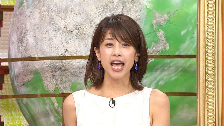 2019年09月04日加藤綾子の画像19枚目