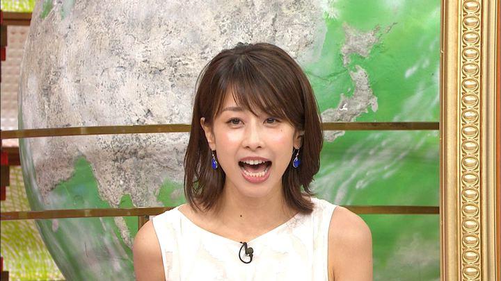 2019年09月04日加藤綾子の画像23枚目