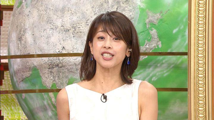 2019年09月04日加藤綾子の画像24枚目