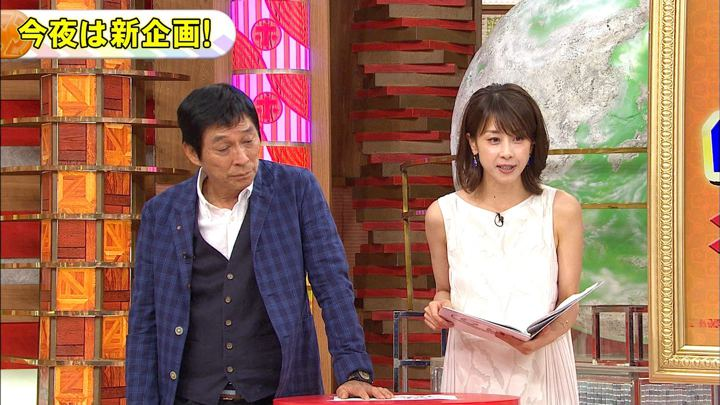 2019年09月04日加藤綾子の画像26枚目