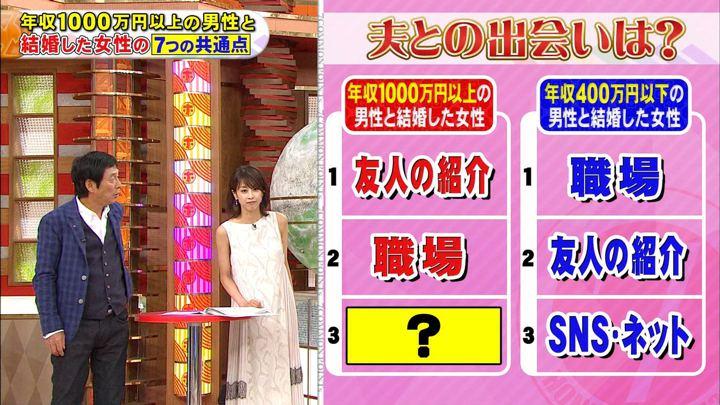 2019年09月04日加藤綾子の画像30枚目