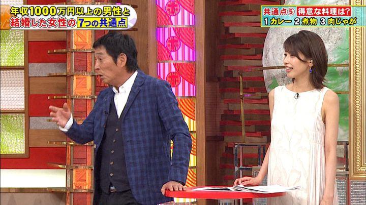 2019年09月04日加藤綾子の画像32枚目