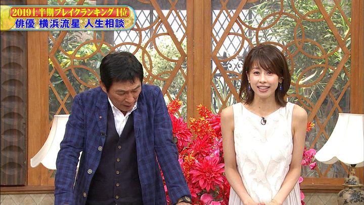 2019年09月04日加藤綾子の画像41枚目