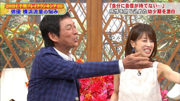2019年09月04日加藤綾子の画像45枚目