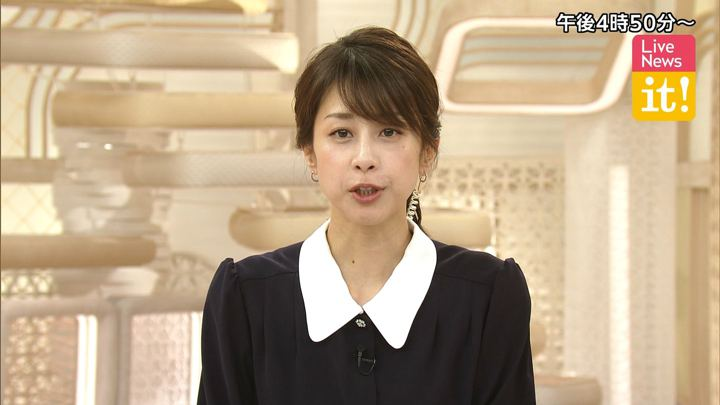 2019年09月05日加藤綾子の画像01枚目