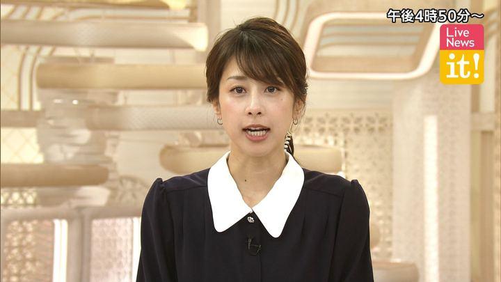 2019年09月05日加藤綾子の画像02枚目