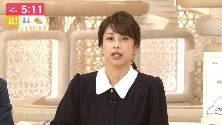 2019年09月05日加藤綾子の画像03枚目