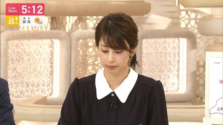 2019年09月05日加藤綾子の画像04枚目
