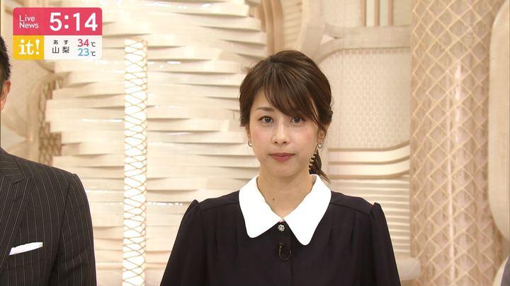 2019年09月05日加藤綾子の画像05枚目