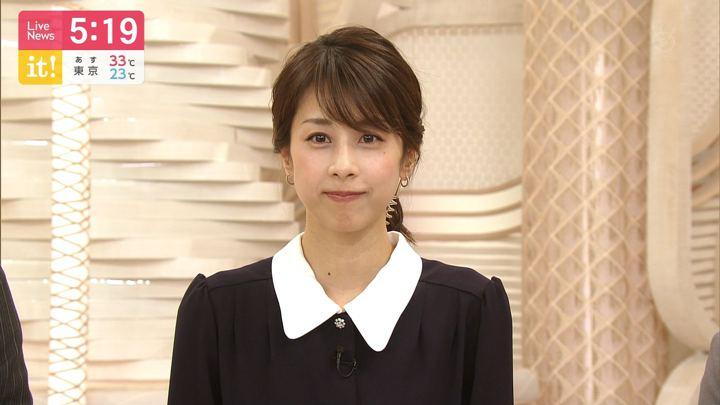2019年09月05日加藤綾子の画像06枚目