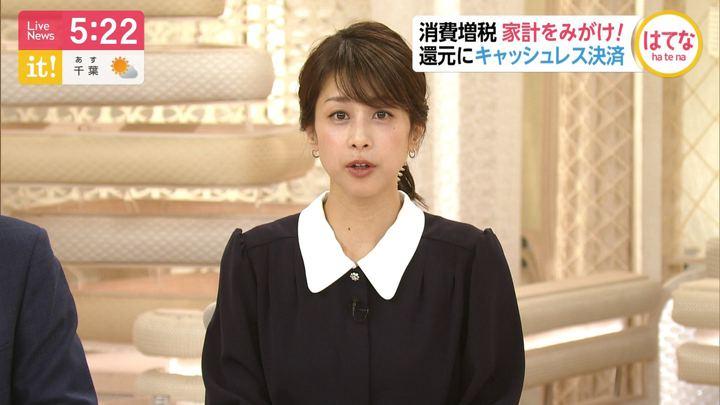 2019年09月05日加藤綾子の画像07枚目