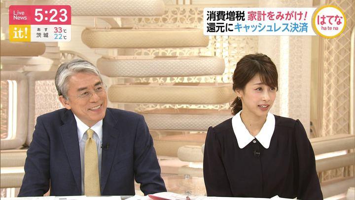 2019年09月05日加藤綾子の画像08枚目