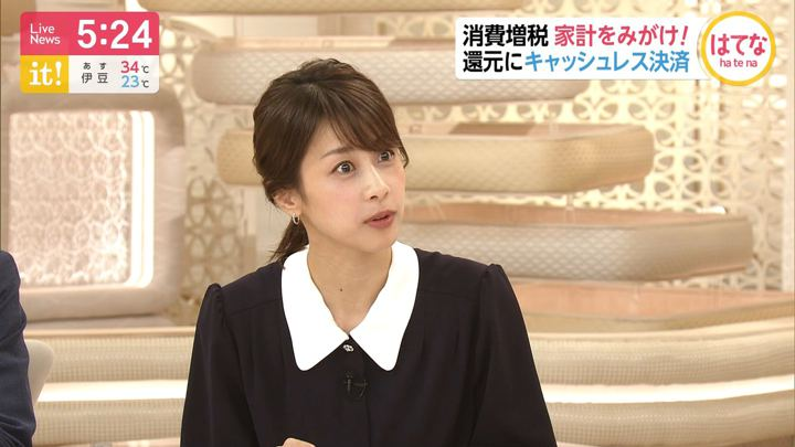 2019年09月05日加藤綾子の画像09枚目