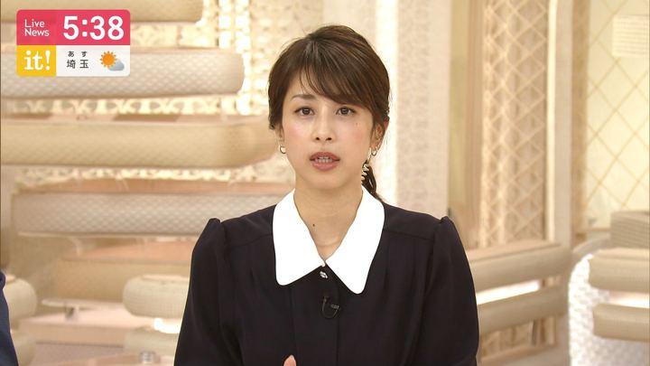 2019年09月05日加藤綾子の画像13枚目