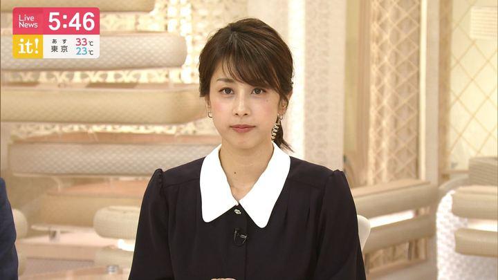 2019年09月05日加藤綾子の画像14枚目
