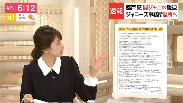 2019年09月05日加藤綾子の画像16枚目
