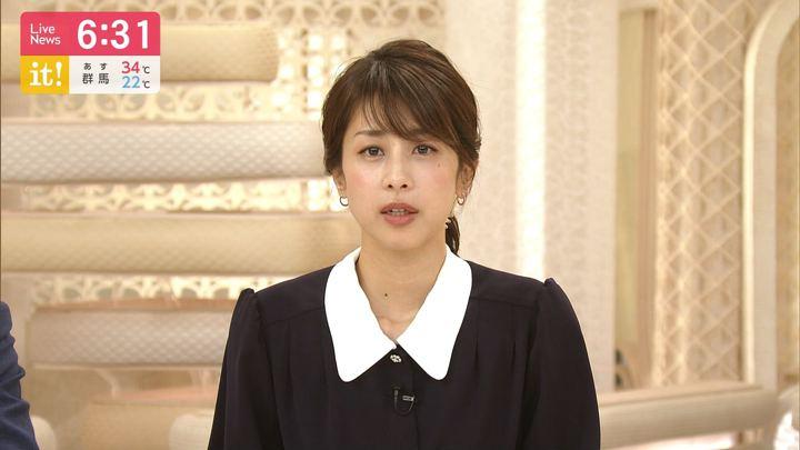 2019年09月05日加藤綾子の画像18枚目