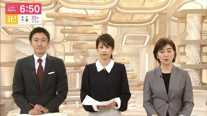 2019年09月05日加藤綾子の画像20枚目