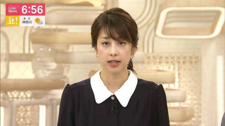 2019年09月05日加藤綾子の画像22枚目