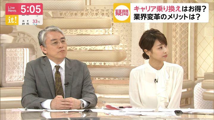 2019年09月06日加藤綾子の画像04枚目