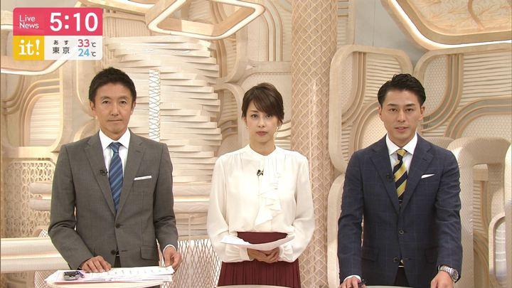 2019年09月06日加藤綾子の画像05枚目