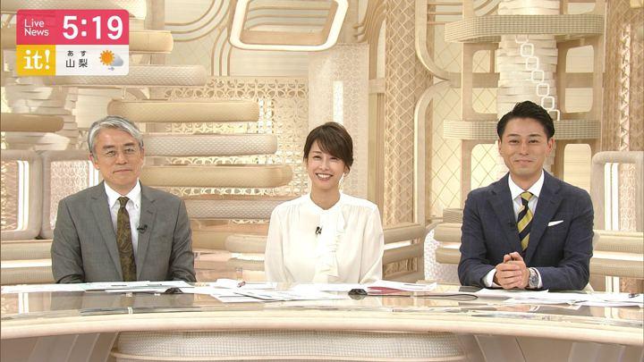 2019年09月06日加藤綾子の画像07枚目
