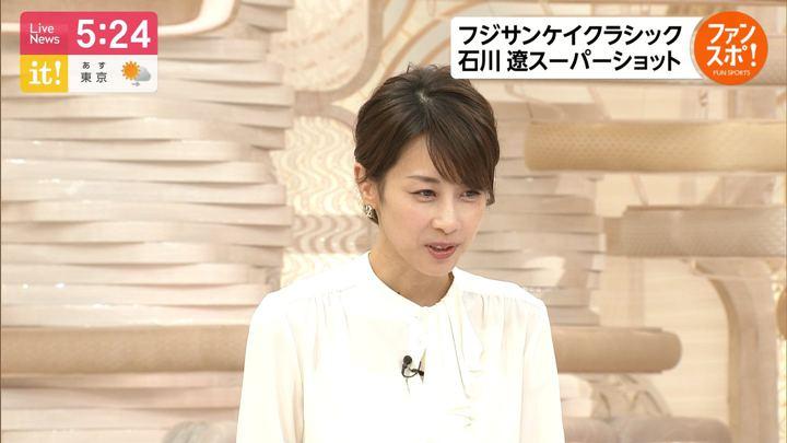2019年09月06日加藤綾子の画像09枚目