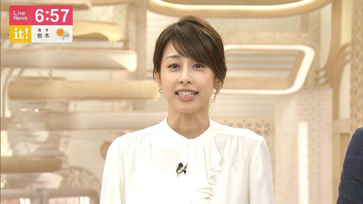 2019年09月06日加藤綾子の画像17枚目