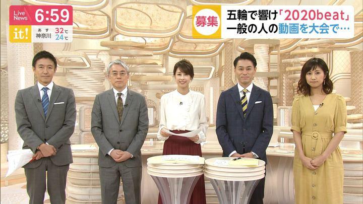 2019年09月06日加藤綾子の画像19枚目