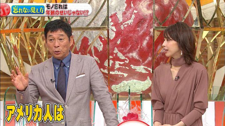 2019年09月11日加藤綾子の画像01枚目
