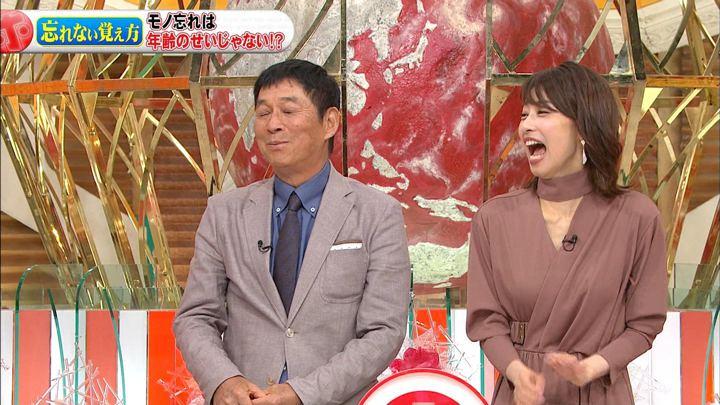 2019年09月11日加藤綾子の画像02枚目