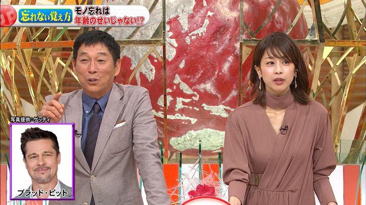 2019年09月11日加藤綾子の画像03枚目